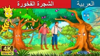 الشجرة المتعالية | قصص اطفال | حكايات عربية