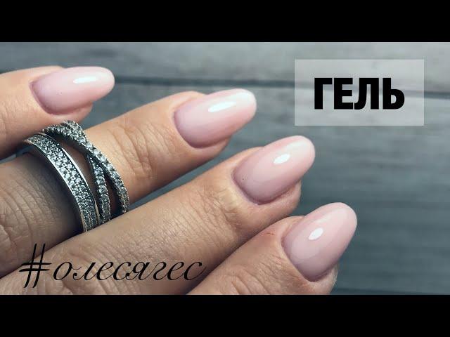 Быстрая коррекция ногтей камуфлирующим гелем/ Аппаратный и комбинированный маникюр/Гель Patrisa Nail