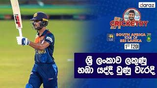 T20  Dot Balls 49 SLvSA - 1st T20I: Cricketry