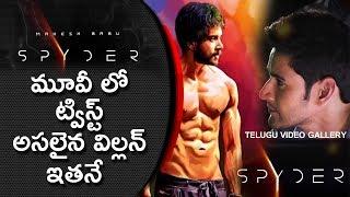 SPYDER Movie Villain Twist Revelead   Mahesh babu   AR Murugadoss   Telugu Video Gallery