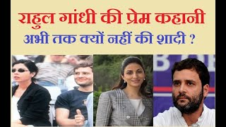 Love story of Rahul Gandhi राहुल गांधी की प्रेम कहानी Rahul Gandhi and his girlfriend | India IQ