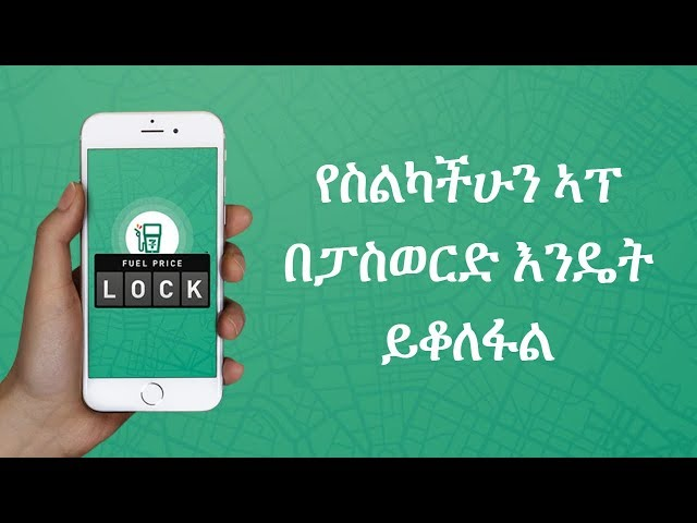 Ethiopia:How to lock your apps and protect them with a password