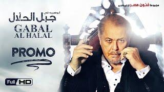 اعلان مسلسل جبل الحلال - Gabal Al Halal  Series Promo