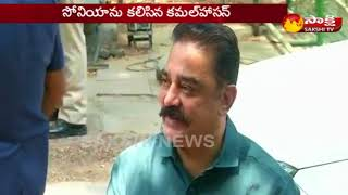 Kamal Haasan after meeting Sonia Gandhi || SAKSHI TV