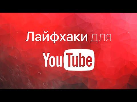 13 ЛАЙФХАКОВ на YouTube   Секреты YouTube
