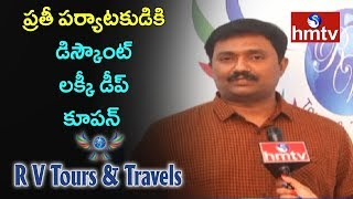 RV Tours and Travels Expo in Hyderabad, Vijayawada, Nellore, Kadapa | January 17th to 31st | hmtv