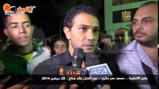 يقين | الفنان اسر ياسين ينعي الفنان خالد صالح