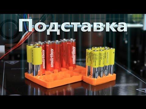 ШОК! Напечатал подставку для батареек - Влогодекабрь