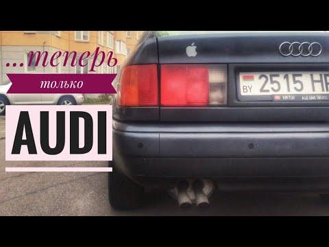 ...теперь только Audi. Audi – Vorsprung durch Technik (Рус. Превосходство высоких технологий)