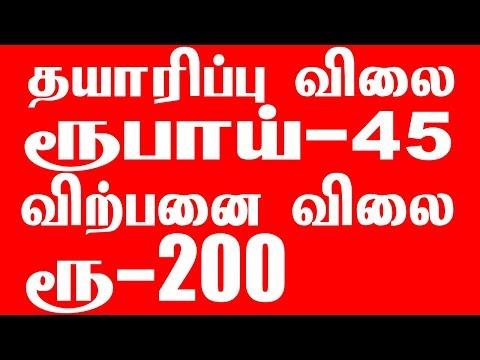தயாரிப்பு விலை ரூபாய்.45 விற்பனை விலை.200 | Unique small business ideas in tamil
