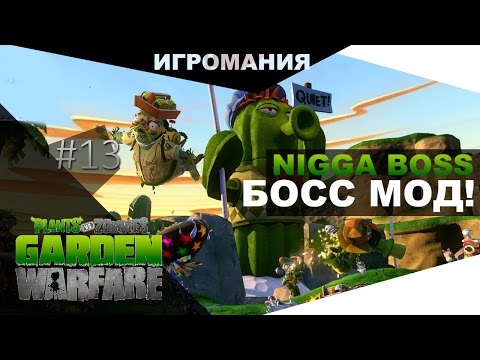Plants Vs. Zombies: Garden Warfare #13 - Nigga Boss. Босс мод! video