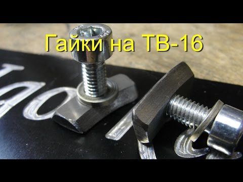 Гайки крепления салазок ТВ 16