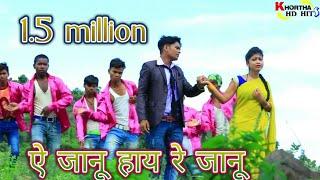 A janu (ऎ जानू) hay re janu khortha nagpuri full HD video # priya ke sabse hit's video