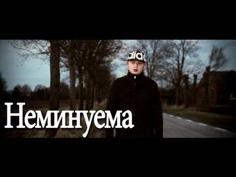 Loc Dog - Неминуема