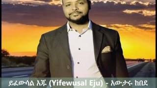 Yifewusal Eju -  Awtaru Kebede - AmlekoTube.com