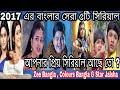 Bangla Top 5 Serial 2017 | Star Jalsha Top Serials 2017 | Zee Bangla Top Serials 2017 |