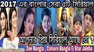 Bangla Top 5 Serial 2017   Star Jalsha Top Serials 2017   Zee Bangla Top Serials 2017  