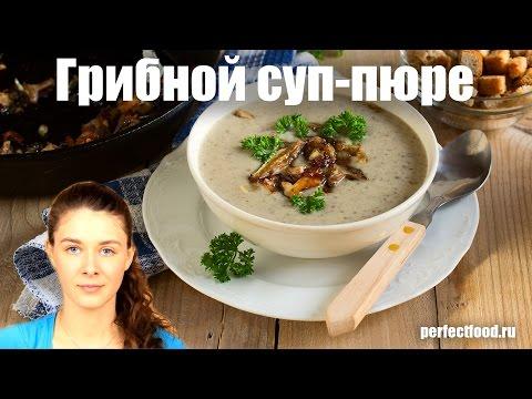 Грибной суп-пюре (из лесных грибов) | Добрые рецепты