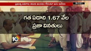 Special Story on Srikakulam Greven Cell Complaints