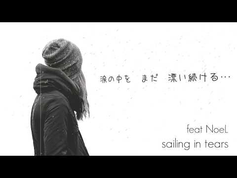 sailing in tears feat NoeL(Original Pop Original Mix)