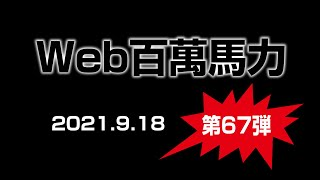 Web百萬馬力Live FG24 2021 9 18