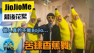 The Making of【JioJioMe】Namewee黃明志App廣告舞曲幕後製作花絮
