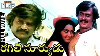 Rajinikanth Ragile Suryudu Telugu Full Movie | Radha | Saritha | Silk Smitha | Indian Films