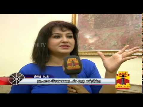 Interview With Actress Sona - Thanthi Tv video
