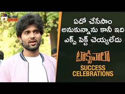 Vijay Deverakonda Opens Up about Taxiwaala Success | Taxiwaala Success Celebrations | Priyanka
