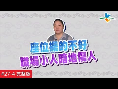 台綜-風水!有關係-20180805-家具擺設關乎運勢 錯放小人血光難防?!