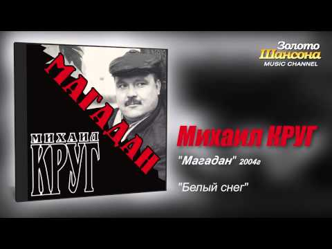 Михаил КРУГ - Белый снег (Audio)