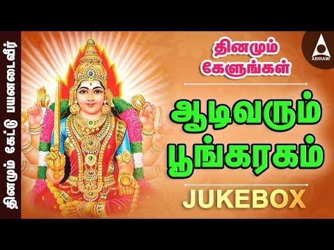 Aadi Varum Poongaragam Jukebox- Songs of Amman - Tamil Devotional...