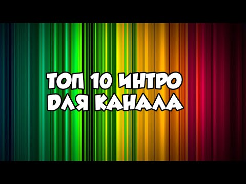 Подборка 10 Intro 1 Sony Vegas Pro 13 - Скачать видео с YouTube