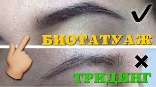 БИОТАТУАЖ БРОВЕЙ ХНОЙ Brow henna^ Eyebrows Threading^How to Eyebrow Tinting, Trimming, Grooming