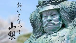 富士の国やまなしPR映像「知ってござるか山梨」