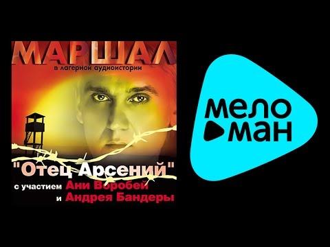 АЛЕКСАНДР МАРШАЛ - ОТЕЦ АРСЕНИЙ