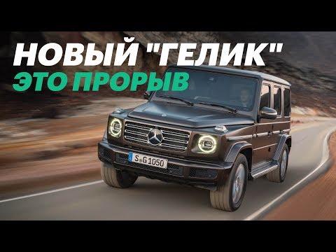 Новый Гелик. Почему это лучшая машина 2018 года (Mercedes G-Class)