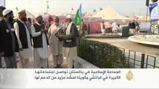 الجماعة الإسلامية الباكستانية تحشد الدعم