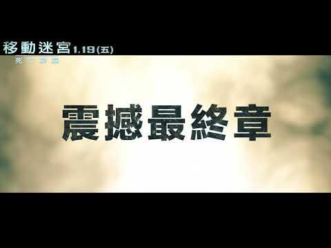 【移動迷宮:死亡解藥】30 TVC 穿越試煉篇