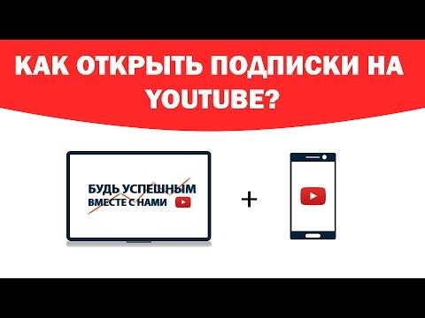Как открыть подписки на YouTube ?