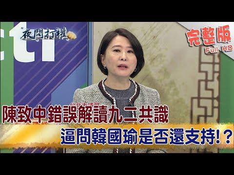台灣-夜問打權-20190117 1/2 陳致中錯誤解讀九二共識 逼問韓國瑜是否還支持!?