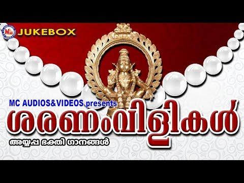 അയ്യപ്പശരണംവിളിമന്ത്രങ്ങൾ | Saranam Vili Mantras | Hindu Devotional Songs Malayalam | Ayyappa Songs