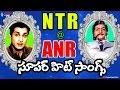NTR And ANR Super Hit Telugu Songs Telugu Super Hit Songs 2016 mp3