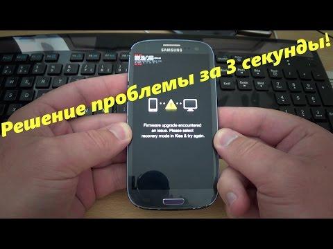Как сделать прошивку телефона самостоятельно samsung