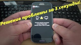 Firmware upgrade encountered an issue решение проблемы
