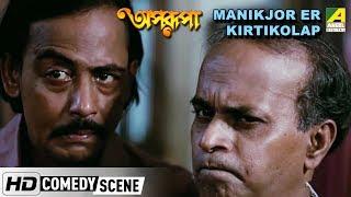 Manikjor Er kirtikolap | Comedy Scene |  Robi Ghosh | Chinmoy Roy