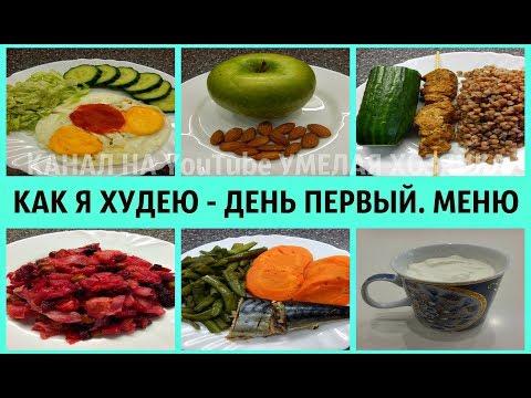 КАК ПОХУДЕТЬ - ДЕНЬ ПЕРВЫЙ.  Подробное меню блюд для диеты