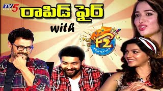 Rapid Fire with Venkatesh,Tamannaah, Varun Tej, Mehreen | F2 Team Interview | TV5 News