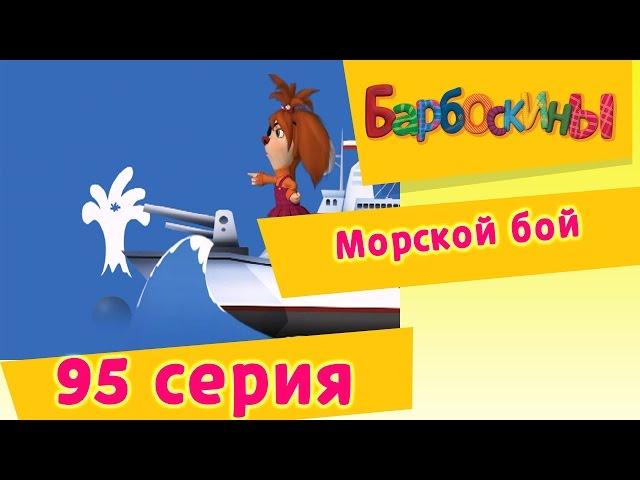 Барбоскины - 95 Серия. Морской бой (новые серии)
