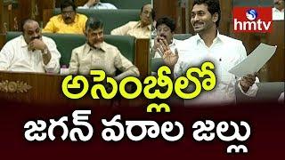 అసెంబ్లీ లో జగన్ వరాల జల్లు | CM Jagan Speech | AP Assembly Sessions 2019 | hmtv